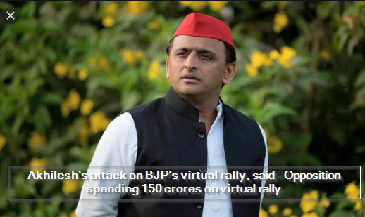 Akhilesh's attack on BJP's virtual rally, said - Opposition spending 150 crores on virtual rally
