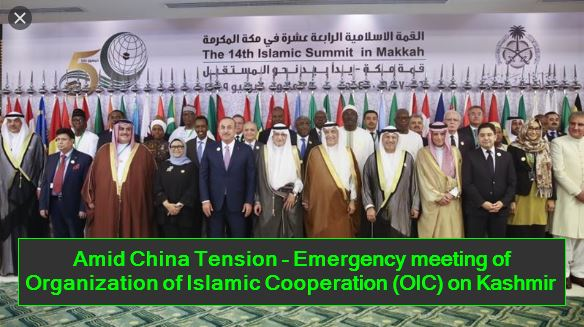 Amid China Tension - Emergency meeting of Organization of Islamic Cooperation (OIC) on Kashmir