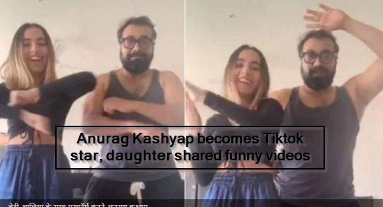 Anurag Kashyap becomes Tiktok star, daughter shared funny videos