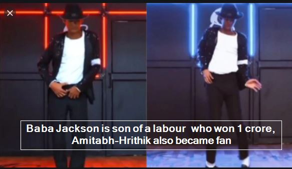 Baba Jackson is son of a labour who won 1 crore, Amitabh-Hrithik also became fan