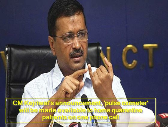 CM Kejriwal's announcement, 'pulse oximeter' will be made available to home quarantine patients on one phone call
