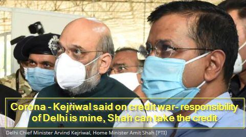 Corona - Kejriwal said on credit war- responsibility of Delhi is mine, Shah can take the credit
