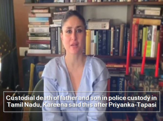 Custodial death of father and son in police custody in Tamil Nadu, Kareena said this after Priyanka-Tapasi