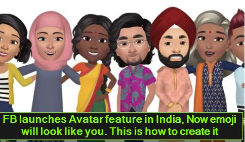 FB launches Avatar feature in India, Now emoji will look like you. This is how to create it