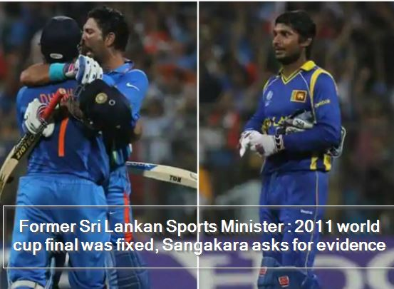 Former Sri Lankan Sports Minister - 2011 world cup final was fixed, Sangakara asks for evidence
