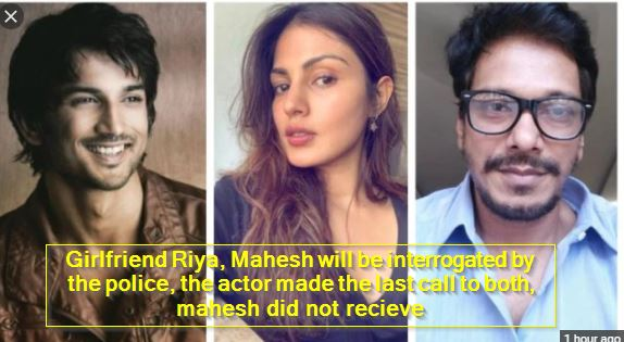 Girlfriend Riya, Mahesh will be interrogated by the police, the actor made the last call to both, mahesh did not recieve
