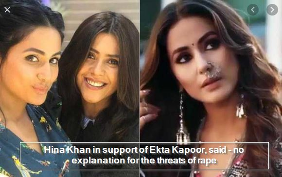 Hina Khan in support of Ekta Kapoor, said - no explanation for the threats of rape