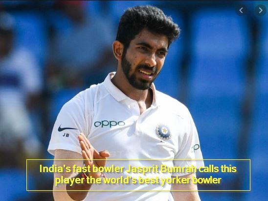 India's fast bowler Jasprit Bumrah calls this player the world's best yorker bowler