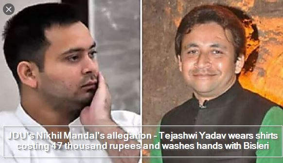 JDU's Nikhil Mandal's allegation - Tejashwi Yadav wears shirts costing 47 thousand rupees and washes hands with Bisleri