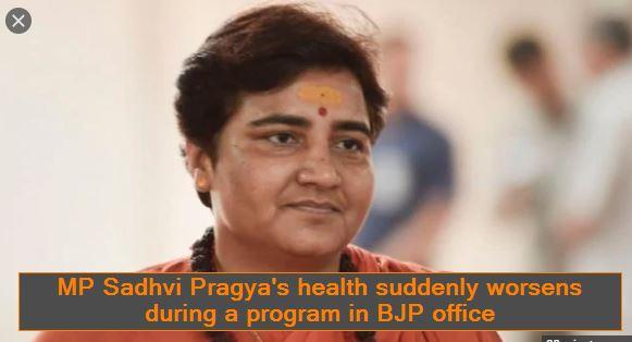 MP Sadhvi Pragya's health suddenly worsens during a program in BJP office