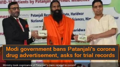 Modi government bans Patanjali's corona drug advertisement, asks for trial records