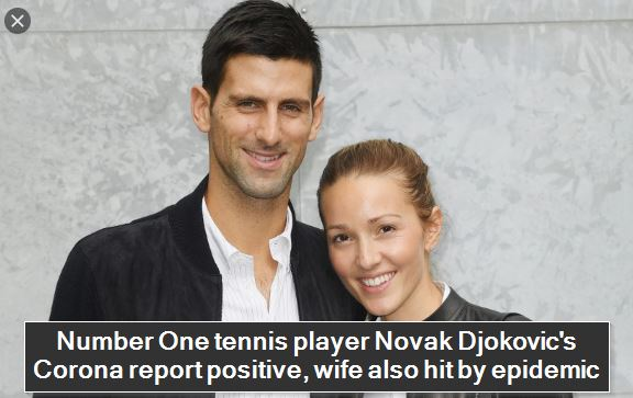 Number One tennis player Novak Djokovic's Corona report positive, wife also hit by epidemic