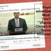 Paytm's advertisement on Modi ji's YouTube channel .... China's Alibaba's money is involved in this!