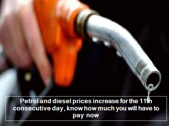 Petrol and diesel prices increase for the 11th consecutive day, know how much you will have to pay now