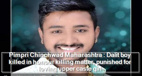 Pimpri Chinchwad Maharashtra - Dalit boy killed in honour killing matter, punished for loving upper caste girl