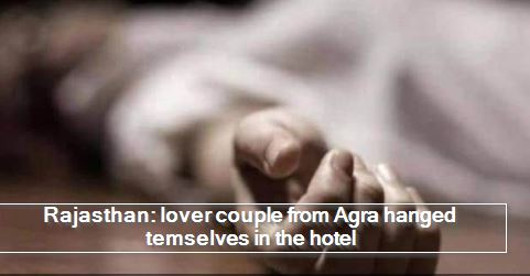 Rajasthan - lover couple from Agra hanged temselves in the hotel