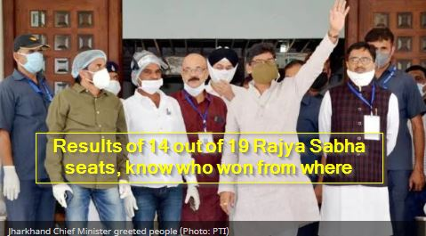 Results of 14 out of 19 Rajya Sabha seats, know who won from where