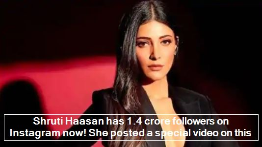 Shruti Haasan has 1.4 crore followers on Instagram now! She posted a special video on this