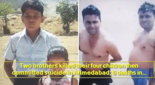 Two brothers killed their four children then committed suicide in Ahmedabad- 6 deaths in family