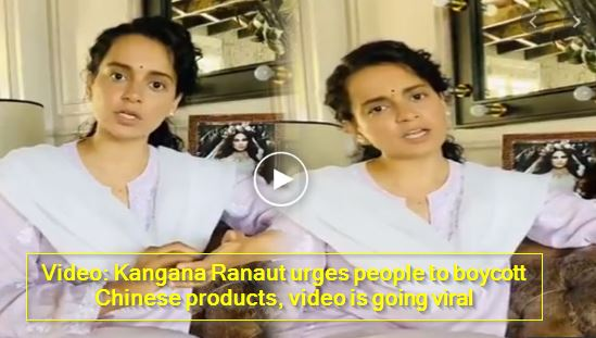 Video- Kangana Ranaut urges people to boycott Chinese products, video is going viral
