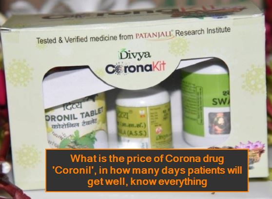 What is the price of Corona drug 'Coronil', in how many days patients will get well, know everything
