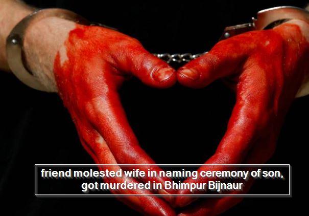 friend molested wife in naming ceremony of son, got murdered in Bhimpur Bijnaur