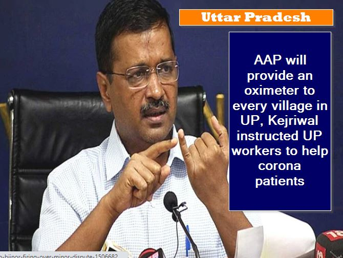 AAP will provide an oximeter to every village in UP, Kejriwal instructed UP workers to help corona patients