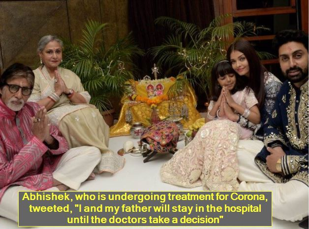 Abhishek, who is undergoing treatment for Corona, tweeted, -I and my father will stay in the hospital until the doctors take a decision