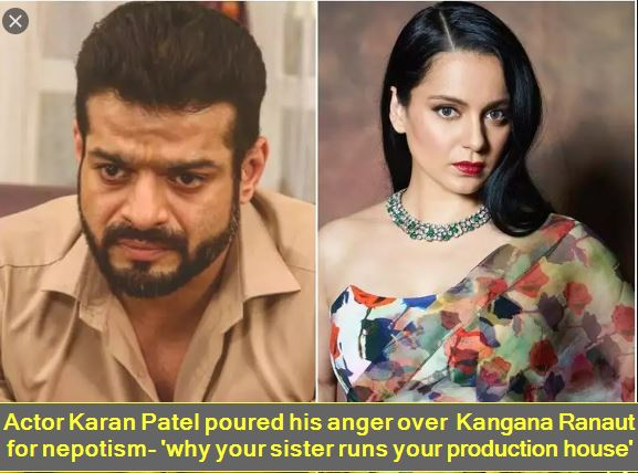 Actor Karan Patel poured his anger over Kangana Ranaut for nepotism- 'why your sister runs your production house'