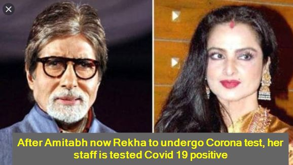 After Amitabh now Rekha to undergo Corona test, her staff is tested Covid 19 positive 1