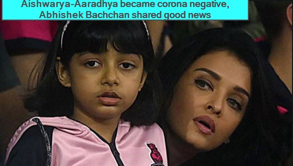 Aishwarya-Aaradhya became corona negative, Abhishek Bachchan shared good news