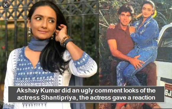 Akshay Kumar did an ugly comment looks of the actress Shantipriya, the actress gave a reactionAkshay Kumar did an ugly comment looks of the actress Shantipriya, the actress gave a reaction