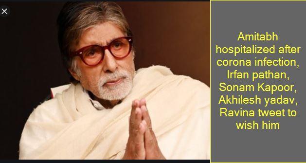 Amitabh hospitalized after corona infection, Irfan pathan, Sonam Kapoor, Akhilesh yadav, Ravina tweet to wish him