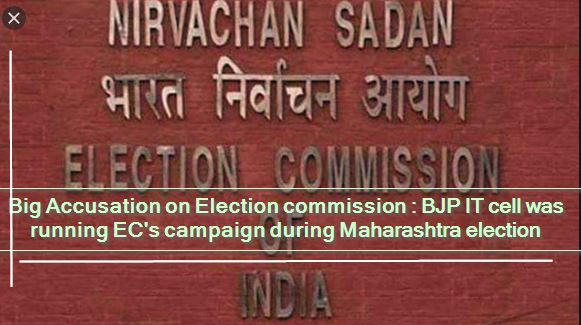 Big Accusation on Election commission - BJP IT cell was running EC's campaign during Maharashtra election