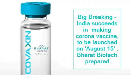 Big Breaking - India succeeds in making corona vaccine, to be launched on 'August 15' , Bharat Biotech prepared