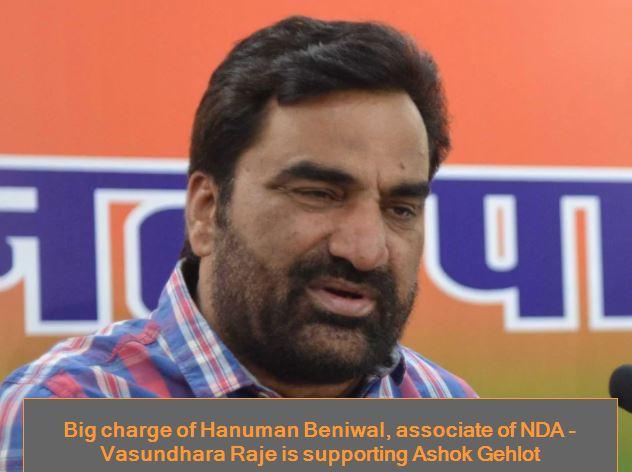 Big charge of Hanuman Beniwal, associate of NDA - Vasundhara Raje is supporting Ashok Gehlot
