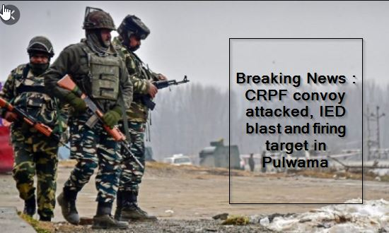 Breaking News - CRPF convoy attacked, IED blast and firing target in Pulwama