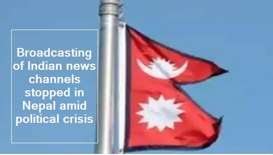 Broadcasting of Indian news channels stopped in Nepal amid political crisis