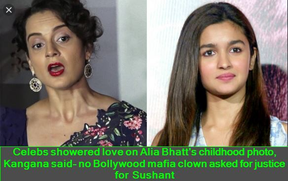 Celebs showered love on Alia Bhatt's childhood photo, Kangana said- no Bollywood mafia clown asked for justice for Sushant