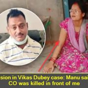 Confession in Vikas Dubey case - Manu said- Yes, CO was killed in front of me