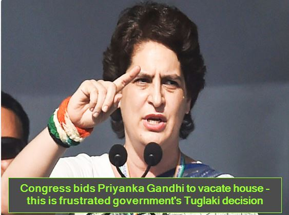 Congress bids Priyanka Gandhi to vacate house - this is frustrated government's Tuglaki decision