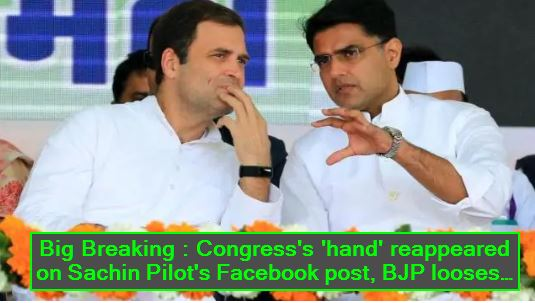 Congress's 'hand' reappeared on Sachin Pilot's Facebook post, BJP looses the battle
