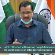 Delhi Hotels attached with corona hospitals become free, Kejriwal's decision after decreasing cases