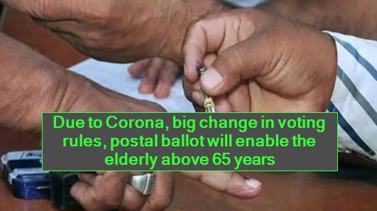 Due to Corona, big change in voting rules, postal ballot will enable the elderly above 65 years
