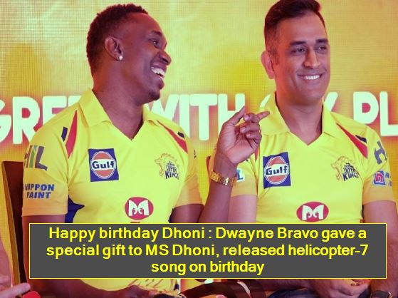 Happy birthday Dhoni -Dwayne Bravo gave a special gift to MS Dhoni, released helicopter-7 song on birthday