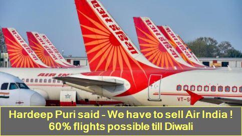 Hardeep Puri said - We have to sell Air India ! 60% flights possible till Diwali