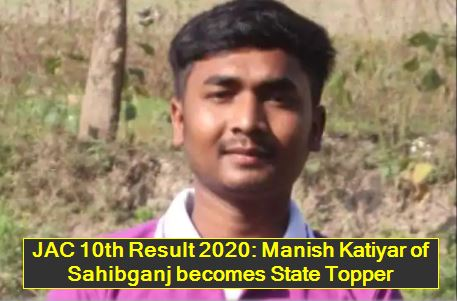 JAC 10th Result 2020 - Manish Katiyar of Sahibganj becomes State Topper