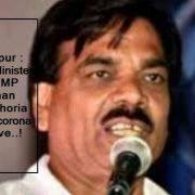 Jabalpur - former Minister from MP Lakhan Ghanghoria tested corona positive..!
