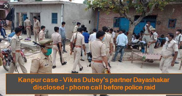 Kanpur case - Vikas Dubey's partner Dayashakar disclosed - phone call before police raid