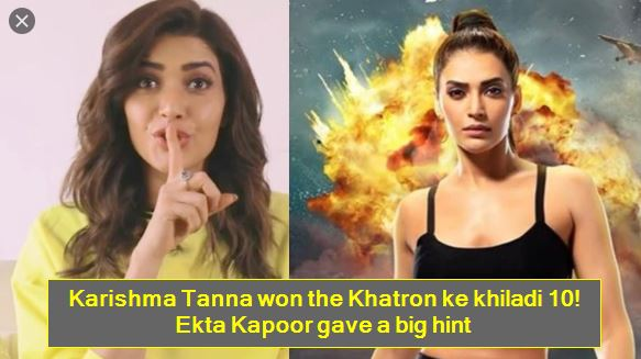Karishma Tanna won the Khatron ke khiladi 10! Ekta Kapoor gave a big hint